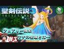 【聖剣伝説3 TRIALS of MANA】聖剣を巡るトライアングルストーリー #3 【ゆっくり実況】