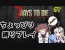 初見プレイでちょっぴり縛り「7Days to Die」を一人と一羽がプレイ part7