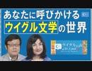 【ウイグルの声#39】中国の「親戚」システムとは? / 知りたい!ウイグル文学の世界 [R2/6/26]