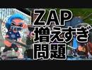 【実況】N-ZAP愛好家のガチマッチ ウデマエX【Splatoon2】part132