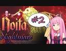 【Noita】結月ゆかりの楽しい洞窟探検日和 Nightmare編 #2【VOICEROID実況】