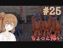 【kenshi】ささらちゃんは全ての奴隷を解放する part25【CeVIO&Voiceroid実況】