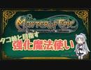 【MoE】タコ姉と目指す強化魔法使い【part11】