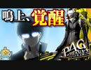 #05【P4G】PC版P4Gをシリーズ初プレイが挑む!【ペルソナ4 ザ・ゴールデン ゆっくり実況プレイ】