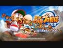 【実況】天照(アマテラス)の実況パワフルプロ野球2019~Part.13~【サクセス編】