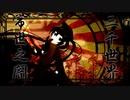 千本桜/あき 【歌ってみた】