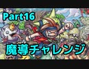 【少年ヤンガス】魔導の宝物庫チャレンジ Part16/??