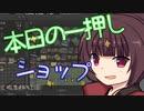 【Kenshi】剣娘きりたんの冒剣譚 part9【ゆっくり&VOICEROID実況】