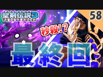 聖 剣 伝説 3 リメイク ブラック ラビ