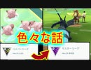 【ポケモンGO】スポットライトアワーやGOバトルリーグなんかの色々な話!!