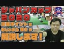 """#39 ジャパンカップ2020模擬コースを最新ホエイル""""MS5""""で試走..."""