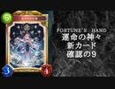 【ゆっくり雑談】 シャドウバース <運命の神々>の新カード確認動画 の9【Fortune's Hand】