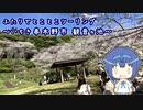ふたりでとことこツーリング125 ~いちき串木野市 観音ヶ池...