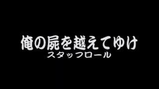 1999年06月17日 ゲーム 俺の屍を越えてゆけ スタッフロール 「往来,All right!」(矢尾一樹・高山みなみ・吉田古南美)