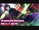 アイドルマスターシャイニーカラーズ【シャニマス】実況プレイpart296【凛世花伝】