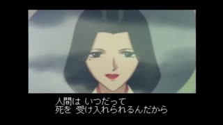 1999年06月17日 ゲーム 俺の屍を越えてゆけ エンディング 「花」(樹原涼子)