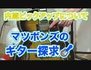 ~内蔵ピックアップについて~マツボンズのギター探求【バン...