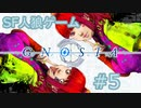 【実況】SF系人狼ゲーム【GNOSIA(グノーシア)】実況プレイ#5