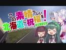 この素晴らしい北海道に祝福を 第五話