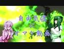 自由気儘にオマケ動画06