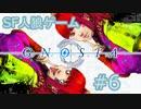 【実況】SF系人狼ゲーム【GNOSIA(グノーシア)】実況プレイ#6