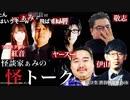 【アーカイブ】怪談家ぁみの怪トーク/怪談放送#11