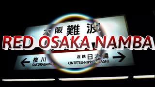 【音声のみ】RED OSAKA NAMBA
