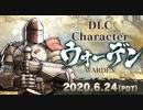 【新サムスピにフォーオナー参戦決定!!】WARDEN(ウォーデン) SAMURAI SPIRITS –DLC Character (Japan)