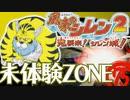 【風来のシレン2】未体験ZONE【実況初プレイ】75