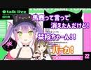 【切り抜き】煽りで始まり煽りで終わる、楠栞桜&常闇トワの突発コラボ