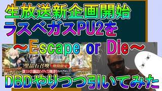 【FGO】ラスベガスPU2 沖田さん狙いでDBDやりつつ引いてみた!【ゆっくり】