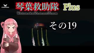 【Storm Works】琴葉救助隊 Plus その19【琴葉姉妹実況】
