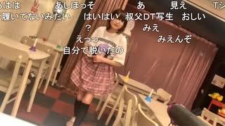 【ニコ生・ゆのん】JC時代スカートが脱げた魔界(再現)【お散歩可愛い】