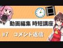 【Aviutl】動画編集・時短講座 2020年版 #7(終)【ゆっくり...