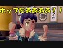 ポケモン盾「鎧の孤島」実況してみた7【ミツ探し編】