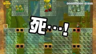 【ガルナ/オワタP】改造マリオをつくろう!2【stage:53】
