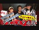 【Short .ver】クズニスタ赤坂 #03_Opening Talk‼︎‼︎