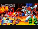 【ゆっくり実況】ムダ斬り縛りは一気に地獄級と化す!X4 -ゼロ編- #2