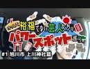 けっして裕福でない芸人たちのパワースポット巡り 第1回 旭川市 上川神社篇