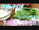 【ASMR】イケボのイケメンがアニ飯作ってみた!?
