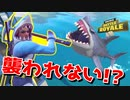 サメのスキンならサメに襲われないってマジ?【フォートナイト】