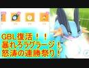【GOバトルリーグ】GOバトルリーグ復活!!ハイパーリーグ途中から!暴れろラグラージ!!