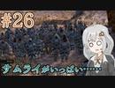 【kenshi】ささらちゃんは全ての奴隷を解放する part26【CeVIO&Voiceroid実況】