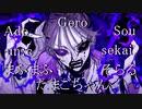 【合唱】ボッカデラベリタ..【8人】