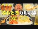 ASMR/咀嚼音/宇宙一イイ音を追求する♪ふわとろカルボ飯、アスパラベーコン、キムチを食べる音/音フェチ/睡眠用/Eating sound/韓国/人気/おすすめ/飯テロ
