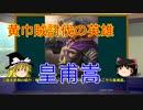 【ゆっくり三国志紹介】黄巾党討伐の英雄「皇甫嵩」