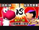 【第十二回】[自称]妹 vs 桜島警察署【二回戦第三試合】-64スマブラCPUトナメ実況-
