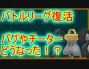 【ポケモンGO】GOバトルリーグ復活したけどチーターやバグはどうなったのか!?