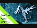 """【折り紙】「シャワーヘッド・ドラゴン」 23枚【ドラゴン】/【origami】 """"Showerhead Dragon"""" 23 pieces【dragon】"""