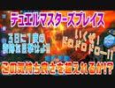 【実況】デュエルマスターズプレイス~この気持ち良さを超えれるか!?~